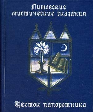 9789661553100: Lithuanian mystical tales Flower ferns Karm forms Litovskie misticheskie skazaniya Tsvetok paportnika karm form