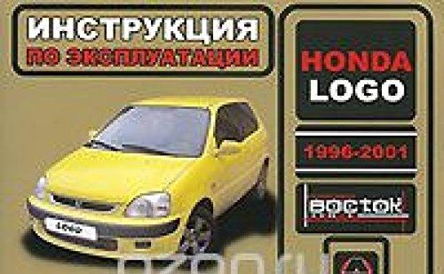 9789661672061: Honda Logo. 1996-2001. Instruktsiya po ekspluatatsii