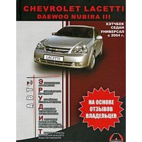 9789661672184: Chevrolet Lacetti / Daewoo Nubira III s 2004 g. Rukovodstvo polzovatelya