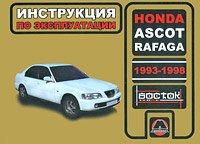 9789661672245: Honda Ascot / Rafaga 1993-1998. Instruktsiya po ekspluatatsii