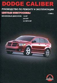 9789661672313: Dodge Caliber s 2006 g. Rukovodstvo po remontu i ekspluatatsii. Benzinovye dvigateli: 1.8 MT, 2.0 CVT, 2.4 SRT4 MT