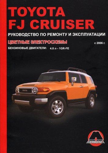 9789661672801: Toyota FJ Cruiser s 2006 g. Rukovodstvo po remontu i ekspluatatsii