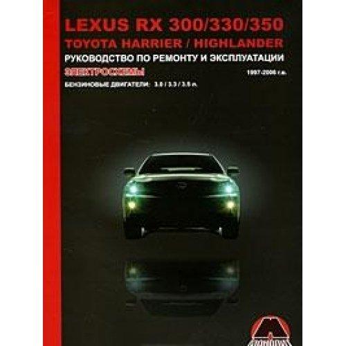 9789661672870: Lexus RX 300 / 330 / 350 / Toyota Harrier / Highlander 1997-2006 g. v. Benzinovye dvigateli: 3.0 / 3.3 / 3.5 l. Rukovodstvo po remontu i ekspluatatsii. Elektroshemy