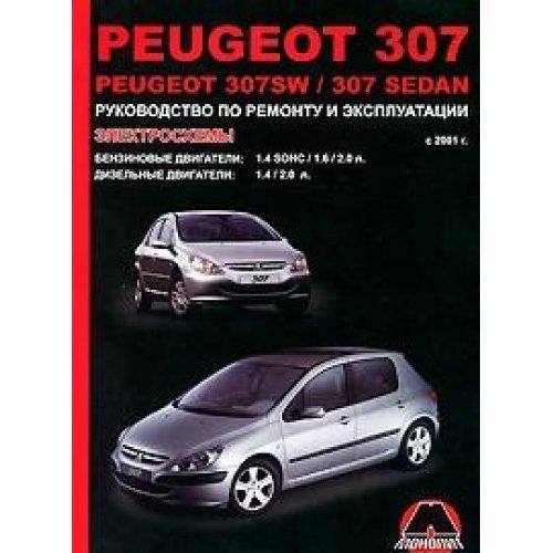 9789661672993: Peugeot 307 / 307SW / 307 Sedan s 2001 g., rukovodstvo po remontu i ekspluatatsii