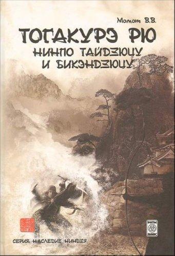9789662079098: Togakure ryu ninpo taydzyutsu i bikendzyutsu