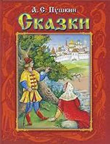 9789662163520: A. S. Pushkin. Skazki