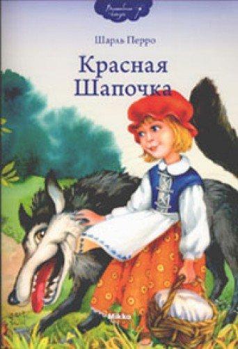9789662269826: Krasnaya Shapochka