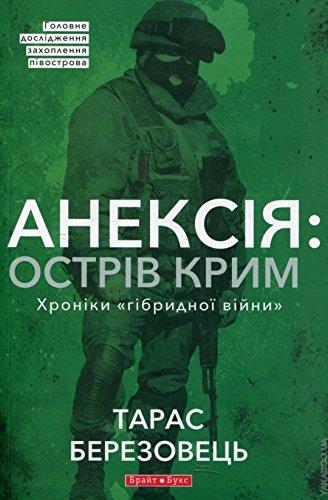 9789662665697: Aneksiya: ostriv Krym. Hroniki gibrydnoyi viyny (Annexation of Crimea) / Анексія: острів Крим. Хроніки гібридної війни