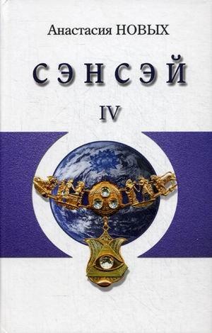 9789662690040: Sensey - IV. Iskonnyy Shamboly