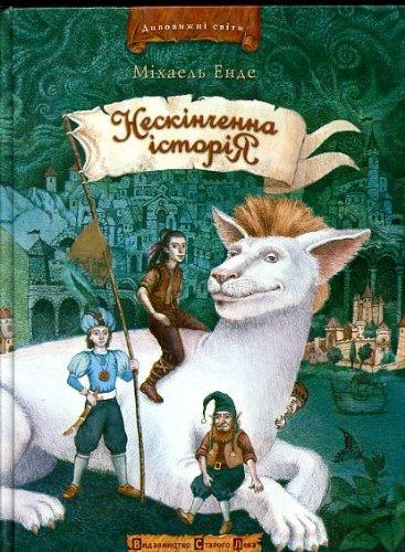 9789662909227: Neskinchenna Istoriia [The Neveredning Story] Ukrainian Language