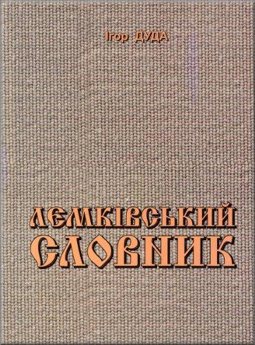 9789663083971: Lemkivskii Slovnyk [Lemko Dictionary]