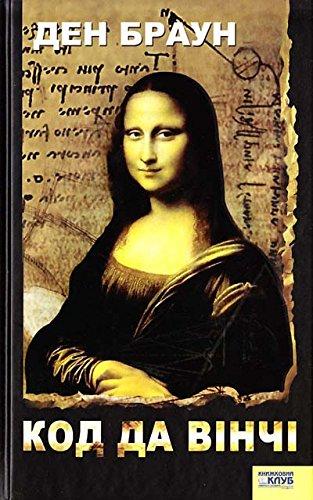 9789663433400: Kod Da Vinchi [The Da Vinci Code]