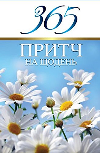9789663956701: Ukrainian Book