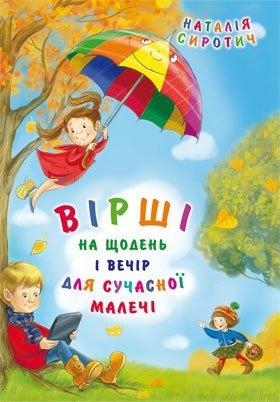 9789663958118: Ukrainian Book