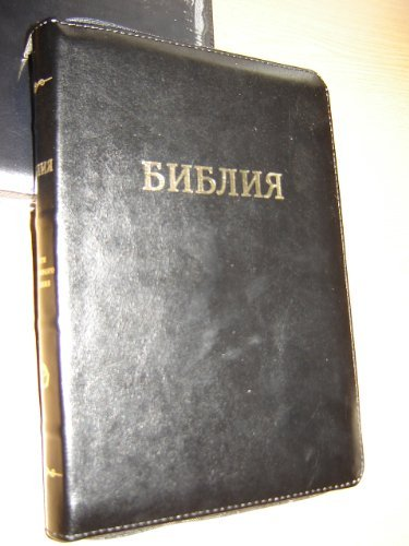 9789664120552: Russian Black Leather Bound Bible / With Golden Edges, Thumb Index, and Zipper / Column References / Large 25 X 15 Centimeters Size