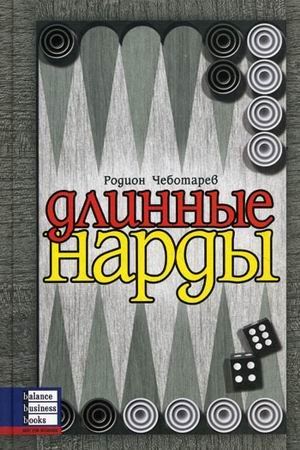 9789664150085: Long Backgammon / Dlinnye nardy