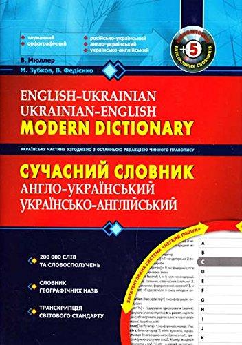 9789664290736: Suchasnij anglo-ukrains'kij, ukrains'ko-anglijs'kij slovnik (200 000 sliv)