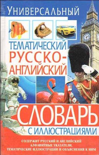 9789664811726: Universalnyy tematicheskiy russko-angliyskiy slovar s illyustratsiyami