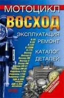 9789665020530: Mototsikl Voshod. Ekspluatatsiya, remont, katalog detaley