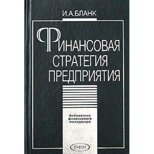 9789665212485: Finansovaya strategiya predpriyatiya