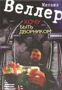 9789665231059: Khochu byt′ dvornikom (Serii͡a︡ sovremennoĭ prozy) (Russian Edition)