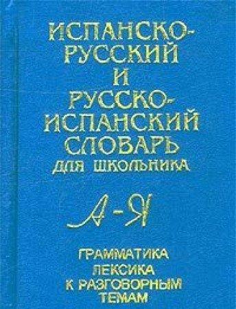 Russko-ispanskii i ispansko-russkii slovar -- ????????-??????? ??????? -- ???????: Vronskaya, Oxana