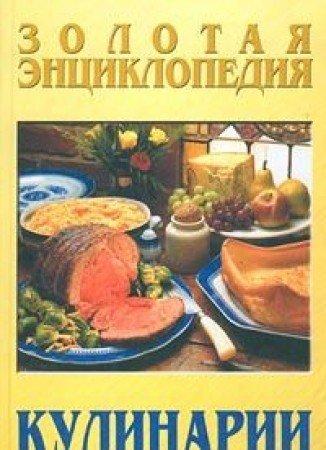 9789665480242: Zolotaya entsiklopediya kulinarii