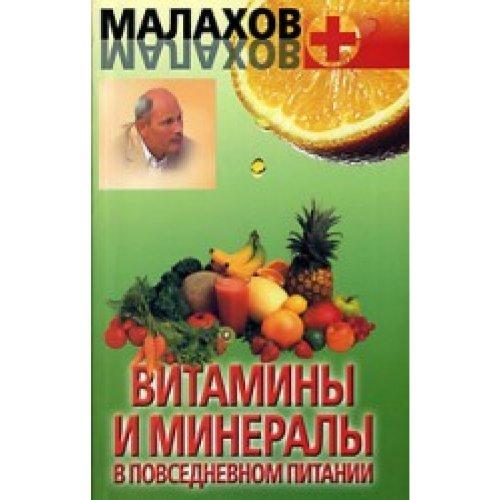 Vitaminy i mineraly v povsednevnom pitanii: G. P. Malahov