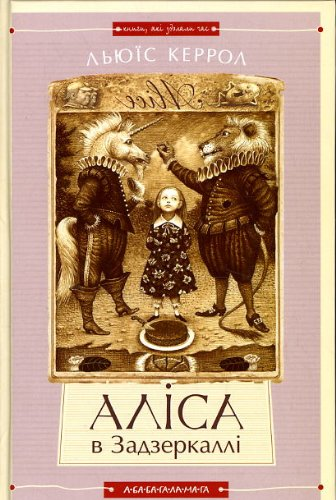 9789667047191: Alisa v Zadzerkalli. Alisa v Kraini Div [Alice's Adventures in Wonderland] Ukrainian Language