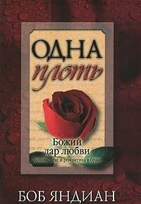 9789667842673: Odna plot. Bozhiy dar lyubvi