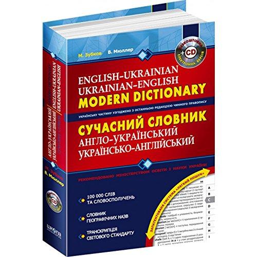9789668114984: Modern Dictionary English-Ukrainian/Ukrainian-English