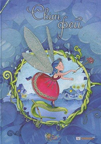 9789669230553: World fairies / Світ фей.