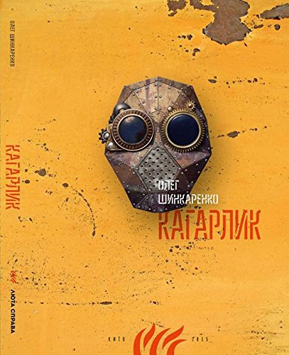 9789669750839: Kagarlyk / Кагарлик