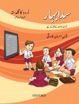 9789670153254: Urdu ka Guldasta: Sada Bahar Revised Edition