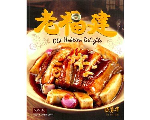 9789670199962: Old Hokkien Delights (Traditional Hokkien Food Cookbook)
