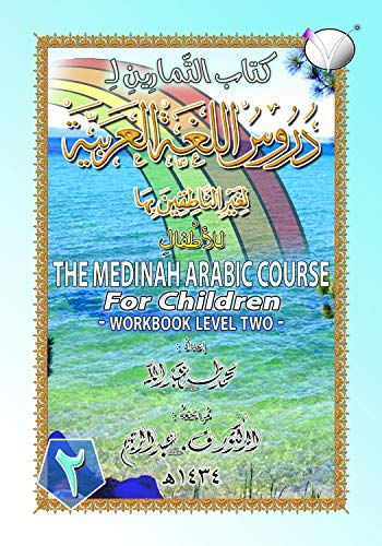 9789670428055: The Madinah [Medinah] Arabic Course for Children: Workbook Level Two (Arabic Edition)