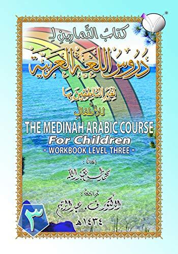 9789670428062: The Madinah [Medinah] Arabic Course for Children: Workbook Level Three (Arabic Edition)