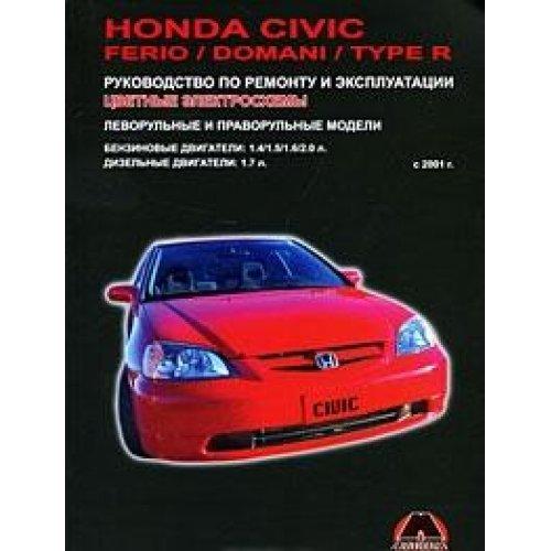 9789671568941: Honda Civic / Ferio / Domani / Type R. Rukovodstvo po remontu i ekspluatatsii