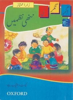 9789674882259: Agar Nagar Ki Nanhi Nazmain Student's Book +CD