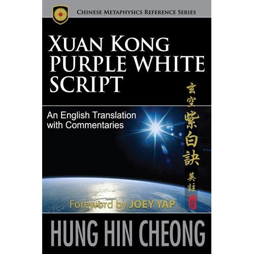 9789675395123: Xuan Kong Purple White Script