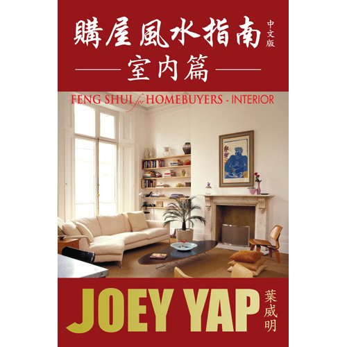 Feng Shui for Homebuyers - Interior (Chinese version) (Chinese Edition): Joey Yap