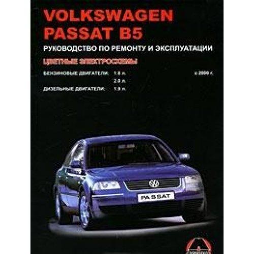 9789678784894: VW Passat V5 s 2000 g. v. Benzinovye dvigateli: 1.8, 2.0 l. Dizelnye dvigateli: 1.9 l. Rukovodstvo po remontu i ekspluatatsii. Tsvetnye elektroshemy