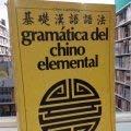 9789681200855: Gramatica del chino elemental