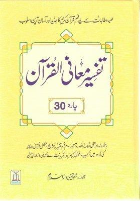 9789690332035: Tafsir Maani Al-Quran (Part 30)