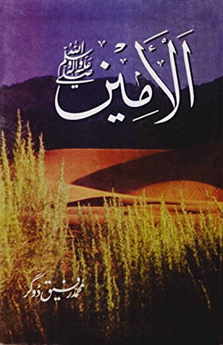 9789690580344: Al-Ameen (4 Volume Set)