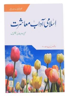 9789691171039: Islami Adabe-e-Muashrat