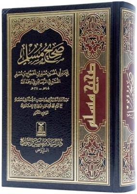 9789692322966: Sahih Muslim