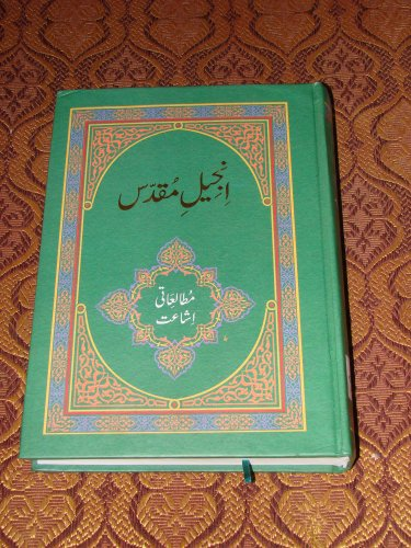 9789692506939: Urdu Study New Testament / 2003 Second Edition / a Real Study New Testament