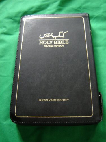 9789692508490: Urdu Holy Bible with Zipper, Golden Edges, Thumb Index, Color Maps / Revised Version 2012 92P Series 95FBZTI