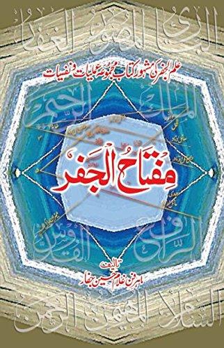 9789692786256: Miftah-ul-Jafr